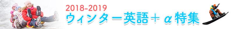 2018-2019 ☆ウィンター英語+α特集